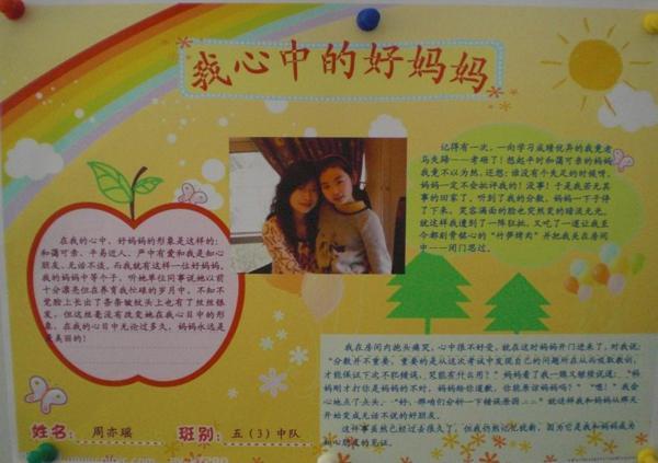 三八妇女节小报幼儿园